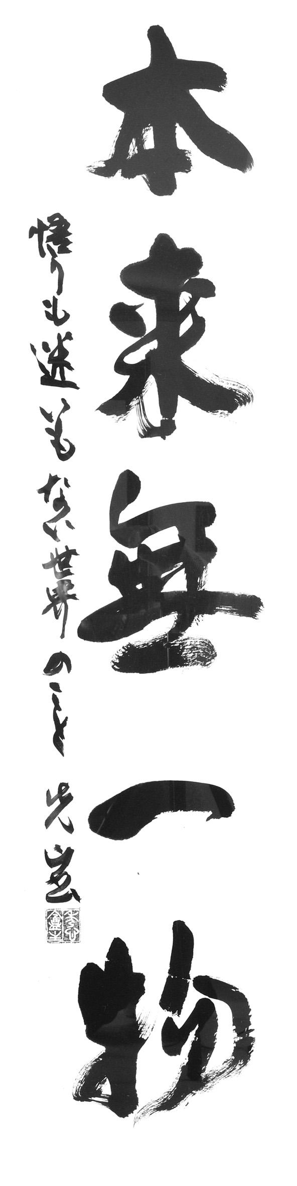 6.第一展覧会部長 細田先山