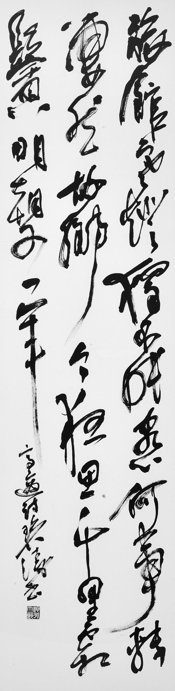 10.総務部長 池永碧濤
