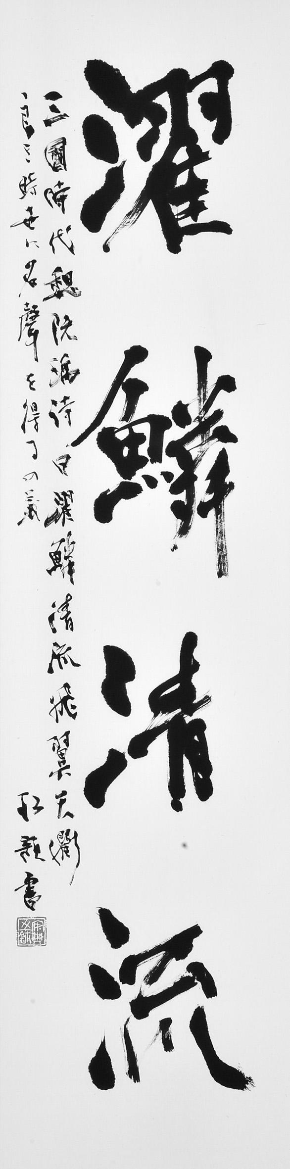 5.副理事長 福島松韻