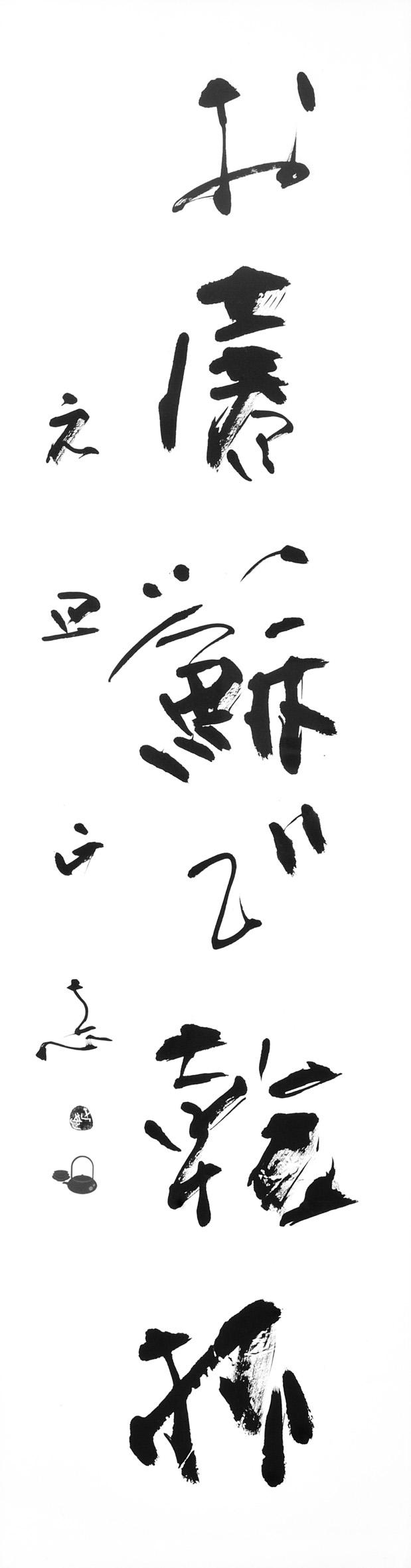 3.副理事長 岡本正志