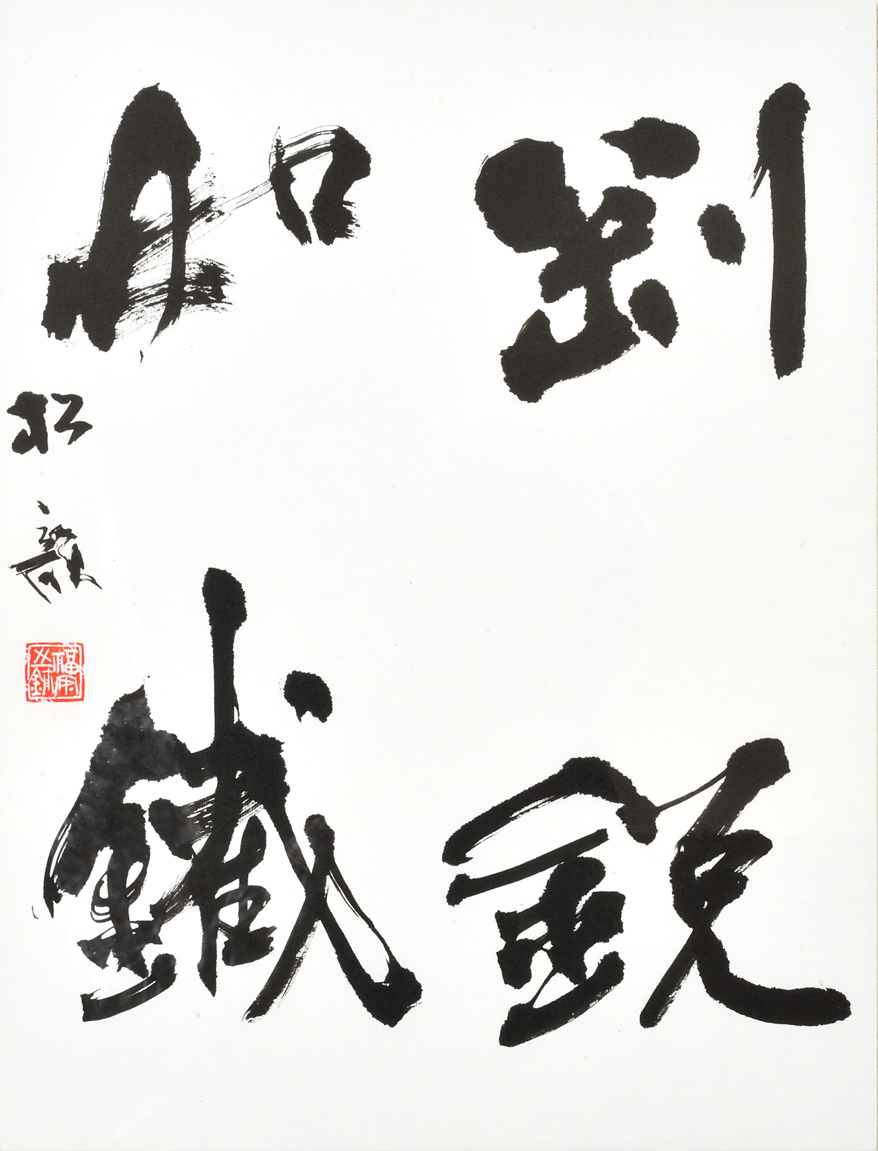 22.副理事長 福島松韻
