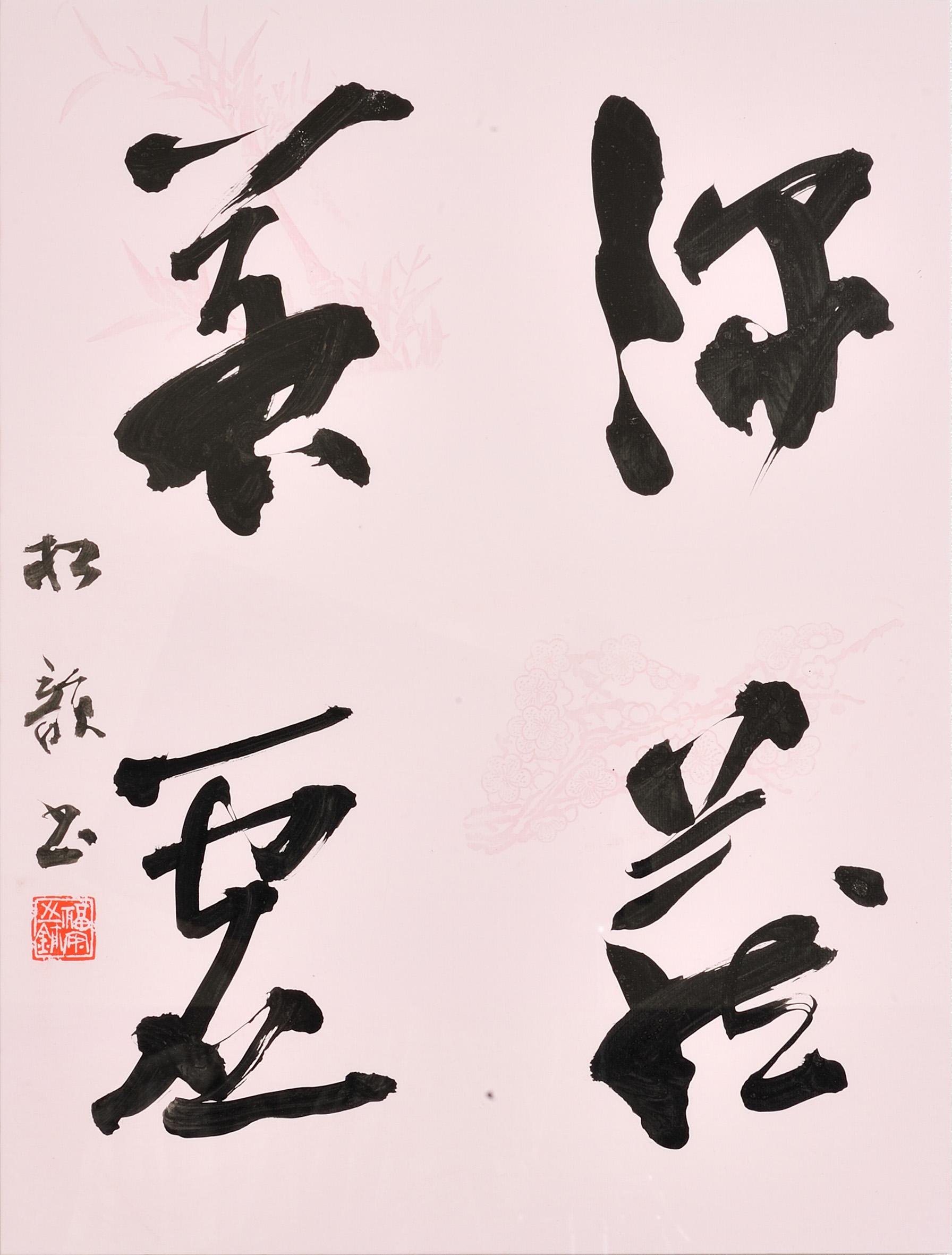 23.副理事長 福島松韻