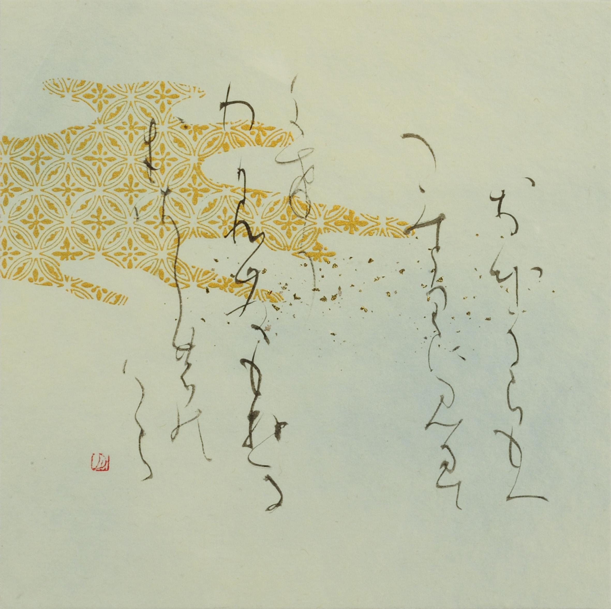 14.参事 柴原月穂