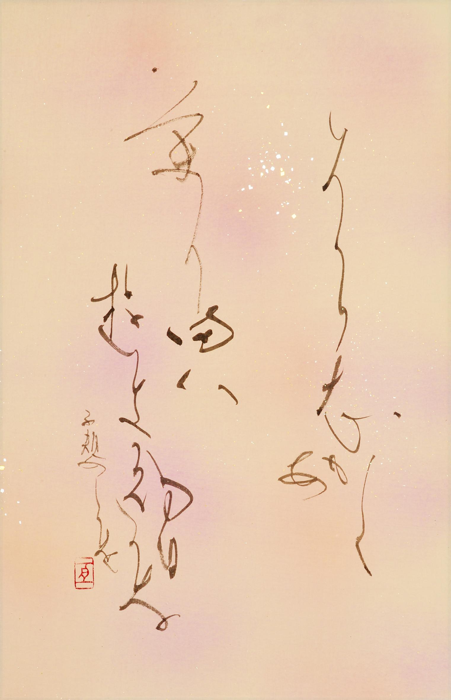 5.顧問 山根亙清