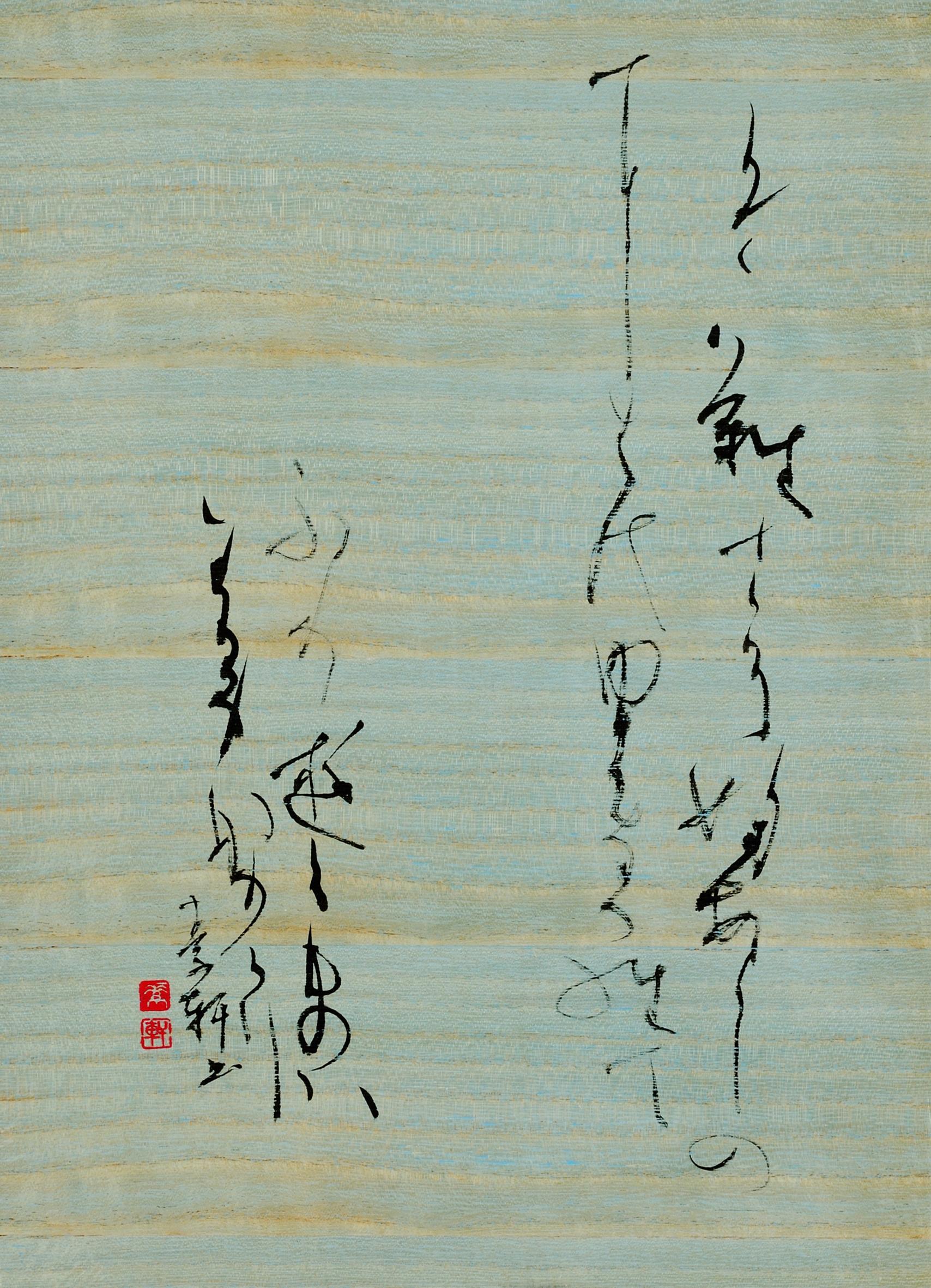 18.参事 長井素軒