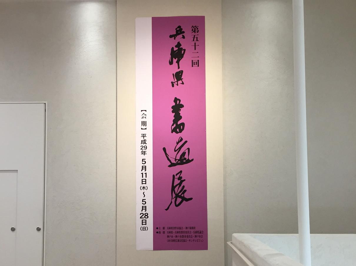 第52回兵庫県書道展会場 (2)