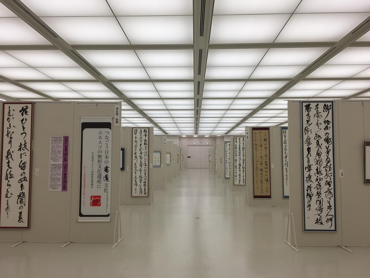 第52回兵庫県書道展会場 (3)