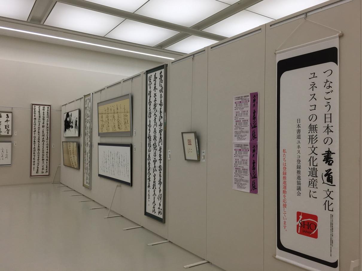 第52回兵庫県書道展会場 (12)