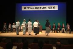 第52回兵庫県書道展授賞式 (10)