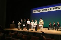 第52回兵庫県書道展授賞式 (14)