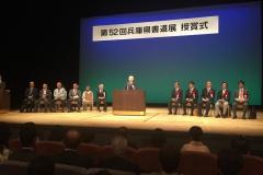 第52回兵庫県書道展授賞式 (2)