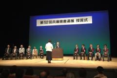 第52回兵庫県書道展授賞式 (28)