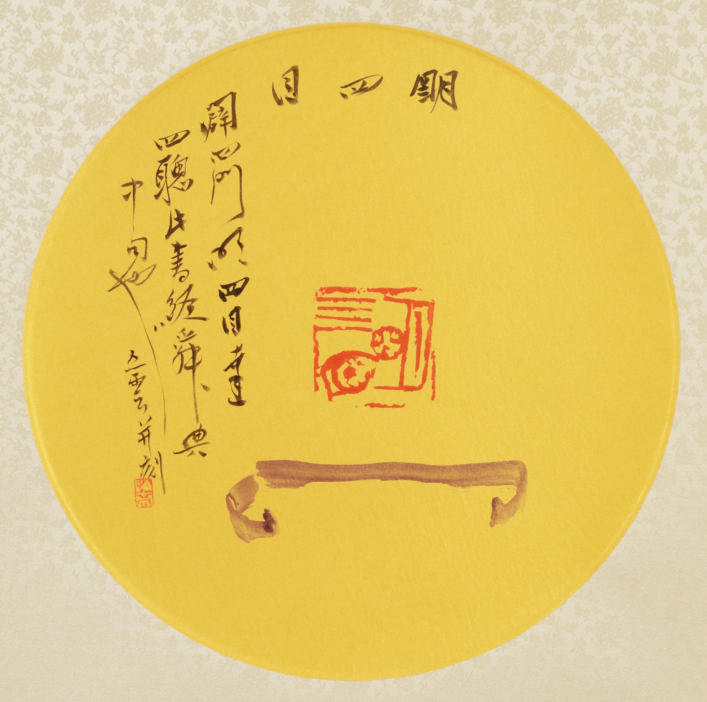 25.運営理事 井谷五雲