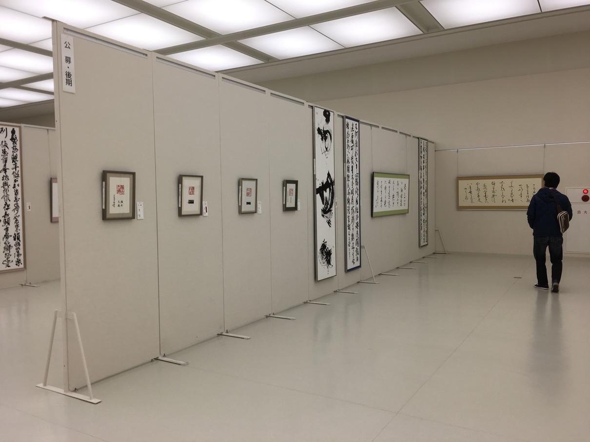 第53回兵庫県書道展会場 (52)