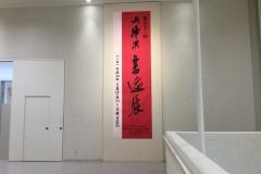 第53回兵庫県書道展会場 (18)