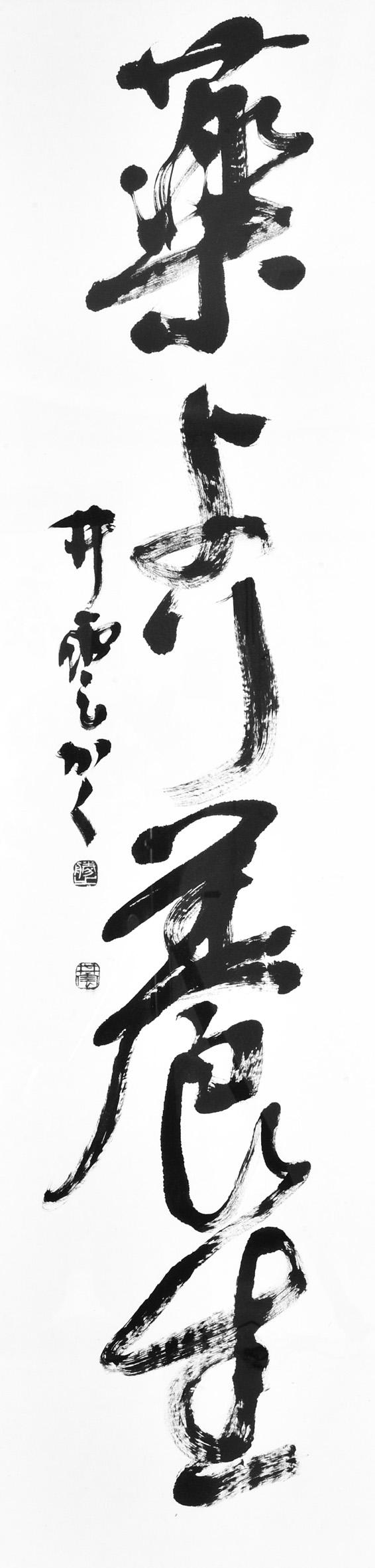 8.第三展覧会部長 永野井雲