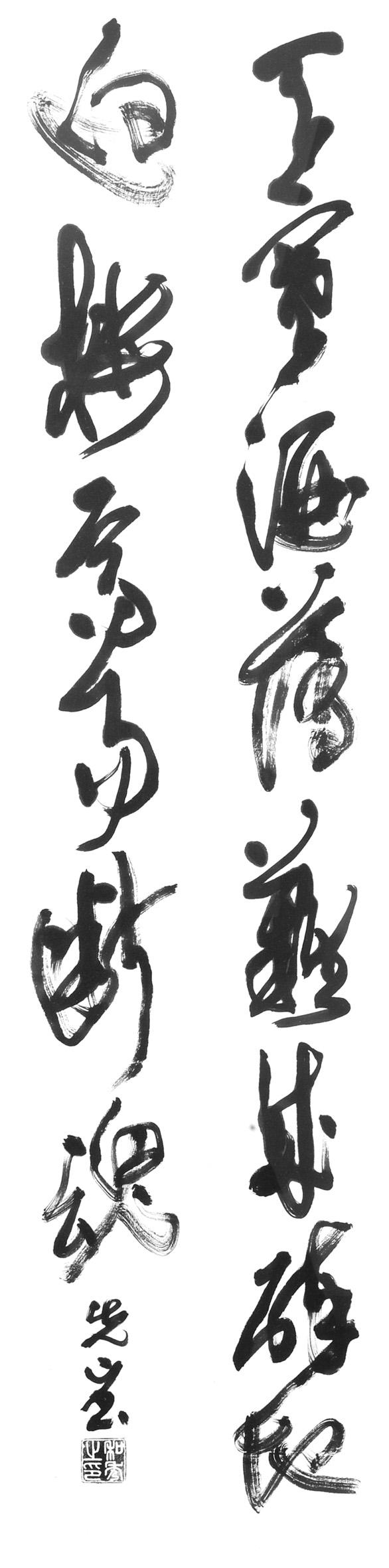 8.第三展覧会部長 細田先山
