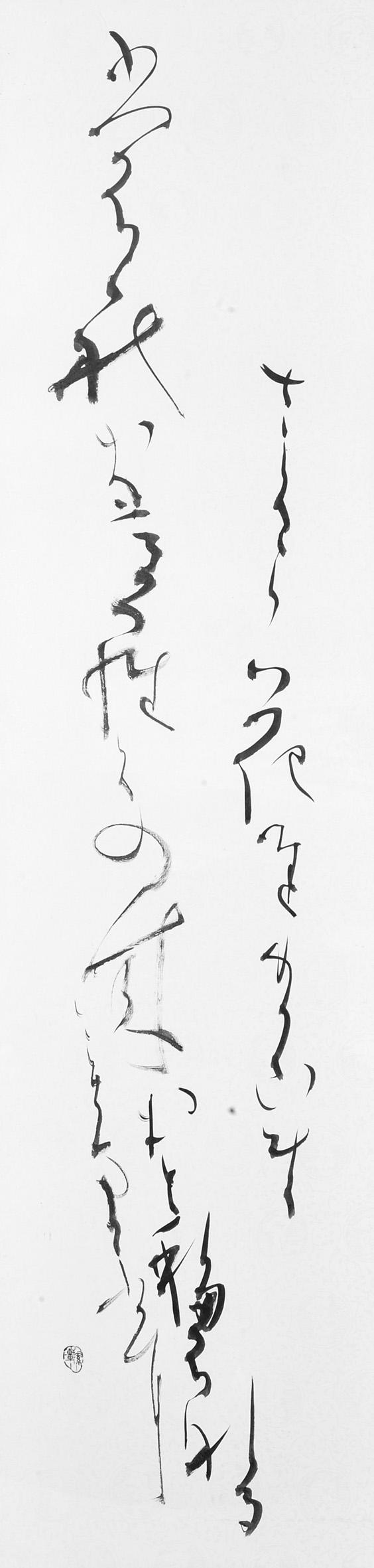 9.研究部長 長井素軒