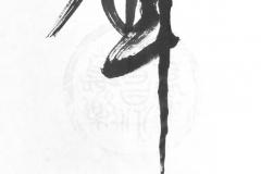 7.第二展覧会部長 佐伯一磨