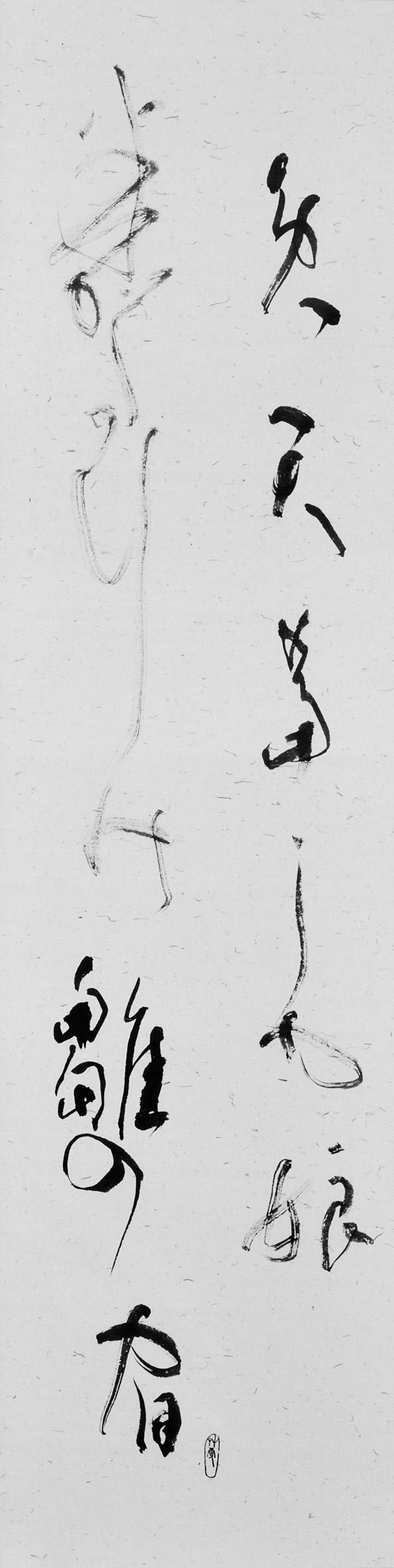 11.事務部長 立山艸雪