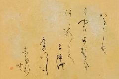 13.参事 芝松翠