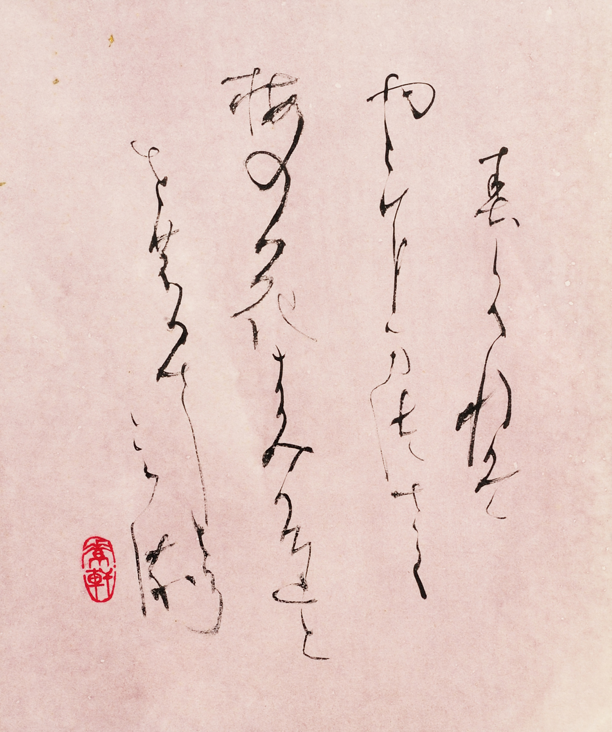 27.運営理事 長井素軒