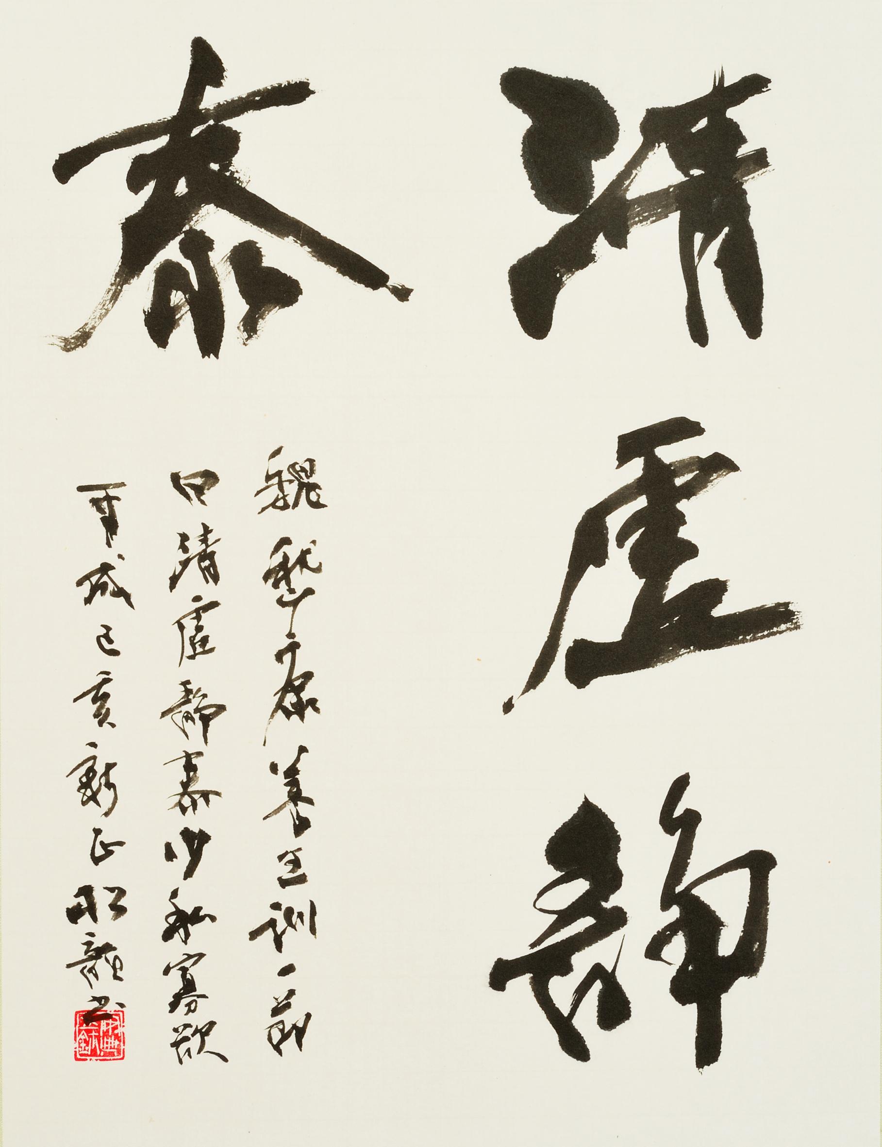 24.副理事長 福島松韻