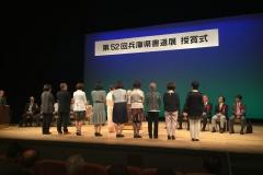第52回兵庫県書道展授賞式 (11)
