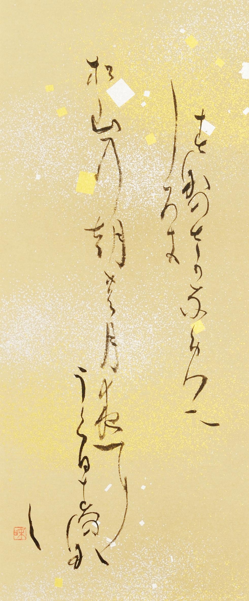 14.参事 芝松翠