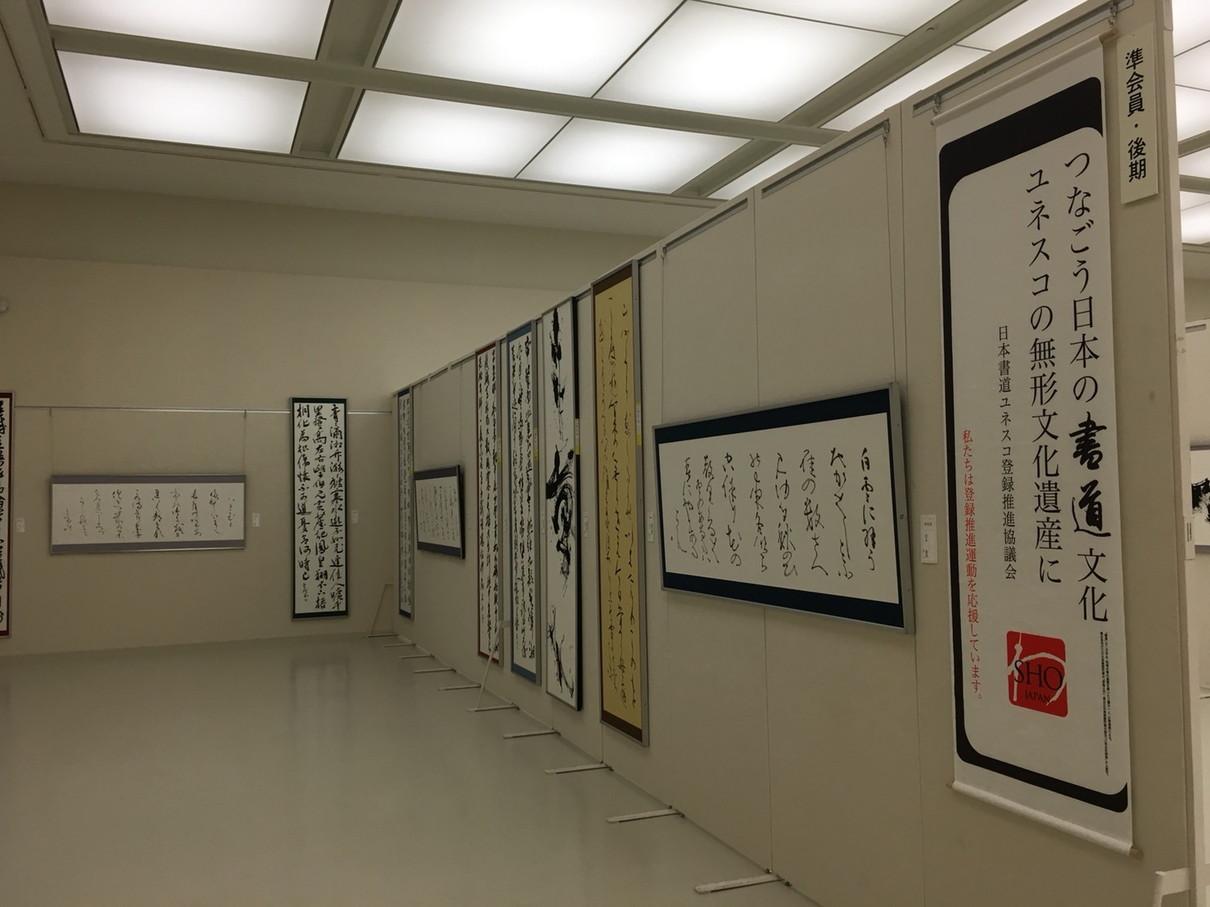 第53回兵庫県書道展会場 (43)