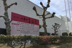 第53回兵庫県書道展会場 (1)